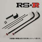 RSR フレキシブルアジャスター Best★i ホンダ オデッセイ RB1/FAH675B