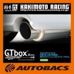 カキモト Hyper GT Box Rev. ニッサン キューブ GH-AZ10 GF-Z10 N41349