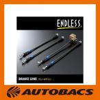 エンドレス ブレーキライン スイベルレーシングタイプ リア左用1 単品/スバル レガシィ BH5・BE5(ターボ)/EB702RL1