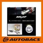 BELLOF LED フォグ コンバージョンバルブ シリウス ボールド・レイ/H8・H11・H16/2900k/DBA1311