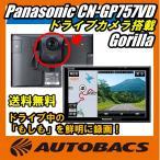 パナソニック ゴリラ CN-GP757VD 16GBワンセグ内蔵7V型ポータブルナビ『ドライブカメラ搭載』