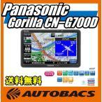 パナソニック ゴリラ CN-G700D 16GBワンセグ内蔵7型ポータブルナビ