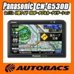 カーナビ 5V型ワイド ポータブル パナソニック Panasonic Gorilla CN-G530D SSDポータブルカーナビゲーション