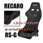 RECARO RS-G ASM LIMITED IS-11 カムイブラック/グラスメッシュブラック
