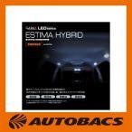 ギャラクス LED ルームランプセット スーパーシャインバージョン 『トヨタ エスティマハイブリッド AHR20W』
