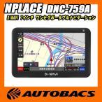 カーナビ ワンセグ 7インチ ポータブル NPLACE DiNAVI DNC-759A ポータブルナビゲーション