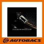 ギャルソン D.A.D シートベルトボタンカバー タイプL/ブラックダイヤ/2個セット