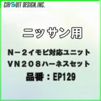 サーキットデザイン EP129 N-2イモビユニット+VN208ハーネスセット ニッサン用