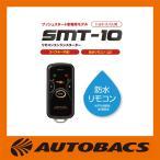 CAM SMT-10 エンジンスターター 防水リモコン アンサーバックタイプ プッシュスタート車専用モデル トヨタ・スバル用