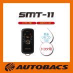 CAM SMT-11 エンジンスターター 防水リモコン アンサーバックタイプ プッシュスタート車専用モデル トヨタ用