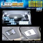 ZERO-1000 LEDルームランプ スバル レガシーツーリングワゴン/B4/アウトバック ZRM-F406W