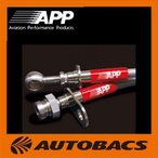 APP ブレーキライン ステンレスタイプ SB115-SS スズキ kei/スポーツ/アルト/アルトワークス/ワゴンR/RR
