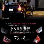 ヴァレンティ ジュエル LED テールランプ ライトスモーク&ブラッククローム/プリウス 30系/TT30PRI-SB-1