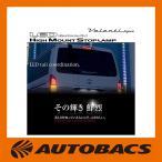 Valenti LED ハイマウント ストップランプ レッドレンズ/クローム ハイエース レジアスハイエース200シリーズ/TY1701-C6L-1