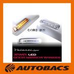 Valenti ジュエル LED ドアミラーウィンカー トヨタ タイプ1/ライトスモーク&ブラッククローム/ブルー