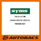 SYMS フロントパイプ用メタルキャタライザーガスケット Y9000B1007 スバル レガシィ