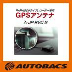 PAPAGO ドライブレコーダー専用 GPSアンテナ A-JP-RVC-2