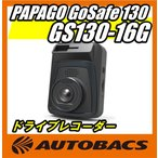 ショッピングドライブレコーダー PAPAGO GS130-16G GoSafe 130 ドライブレコーダー【フルHD画質】