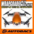 WRAPGRADE POLY for DJI Mavic Air用 スキンシール ユニットA バタフライコパー