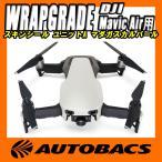 WRAPGRADE POLY for DJI Mavic Air用 スキンシール ユニットA マダガスカルパール