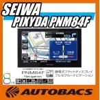 セイワSEIWA PIXYDA PNM84F 8GBフルセグ内蔵8V型ポータブルナビ