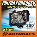 セイワ PIXYDA PDR600SV 360EYEドライブレコーダー