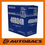 日立 KAシリーズ カーバッテリー 46B24R