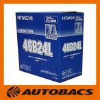 日立 KAシリーズ カーバッテリー 46B24L