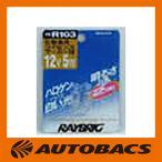 RAYBRIG R103 ハイパーバルブ 12V5W