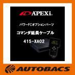 アペックス パワーFCオプションパーツ コマンダ延長ケーブル 3m 415-XA02