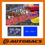 サード レーシングシリコンホース φ4×2m サードブルー 75077