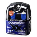 IPF スーパーロービームXX X52 キセノンブルー 5000K H4極太バーナー