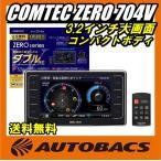 コムテック ZERO 704V GPSレーダー探知機