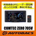 コムテック ZERO 705V レーダー探知機|3.2インチ大画面&コンパクトボディ 移動式小型オービス ドライブレコーダー相互通信 OBD2接続 対応 最新データ無料更新