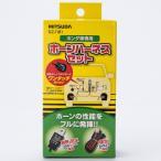 MITSUBASANKOWA ホーンハーネスセット ホンダ車専用 SZ-1161