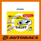 MITSUBASANKOWA 電動スライドドアスイッチ タッチdeドア トヨタ ポルテ/SD1-102