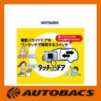 MITSUBASANKOWA 電動スライドドアスイッチ タッチdeドア ダイハツ タント・タントカスタム/SD1-801