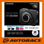 ショッピングドライブレコーダー IODATA DR-FH5M120 motion Pix ドライブレコーダー【フルHD画質】