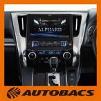 アルパイン EX11Z-AL BIGX11シリーズ 11型ナビ 専用ビルトインカーアロマ付属 アルファード30系