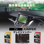 BLITZ TV JUMPER TST24 トヨタ ハリアー