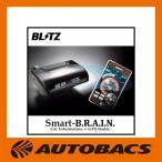ブリッツBLITZ Smart-B.R.A.I.N.(スマートブレイン/Smart BRAIN)