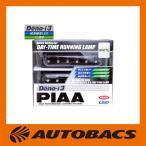 PIAA Deno-i3 LEDデイタイムランニングランプ L-223W ホワイト