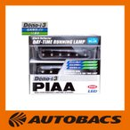PIAA Deno-i3 LEDデイタイムランニングランプ L-223B ブルー