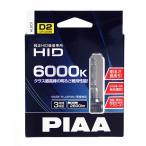 数量限定特価 PIAA 純正交換HIDバルブ HL601 6000K D2U 2個入