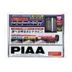 PIAA HH94S スーパーコバルトショートバーナーHID HB