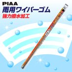 PIAA 超強力シリコート 替えゴム SUR52