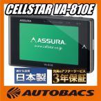 CELLSTAR ASSURA VA−810E GPSレーダー探知機