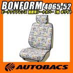 ボンフォーム(BONFORM) ピーナッツフレンズ 前席用シートカバー 2枚 ホワイト 4065-52