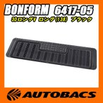 6417-05BK BONFORM カーマット 38x138 ブラック 3DロングV 641705BK