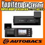 ユピテル(Yupiteru) SUPER NIGHT SN-SV60vd ドライブレコーダー 駐車記録用電源ユニット付属モデル